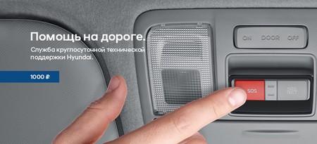 Помощь на дороге для владельцев Hyundai